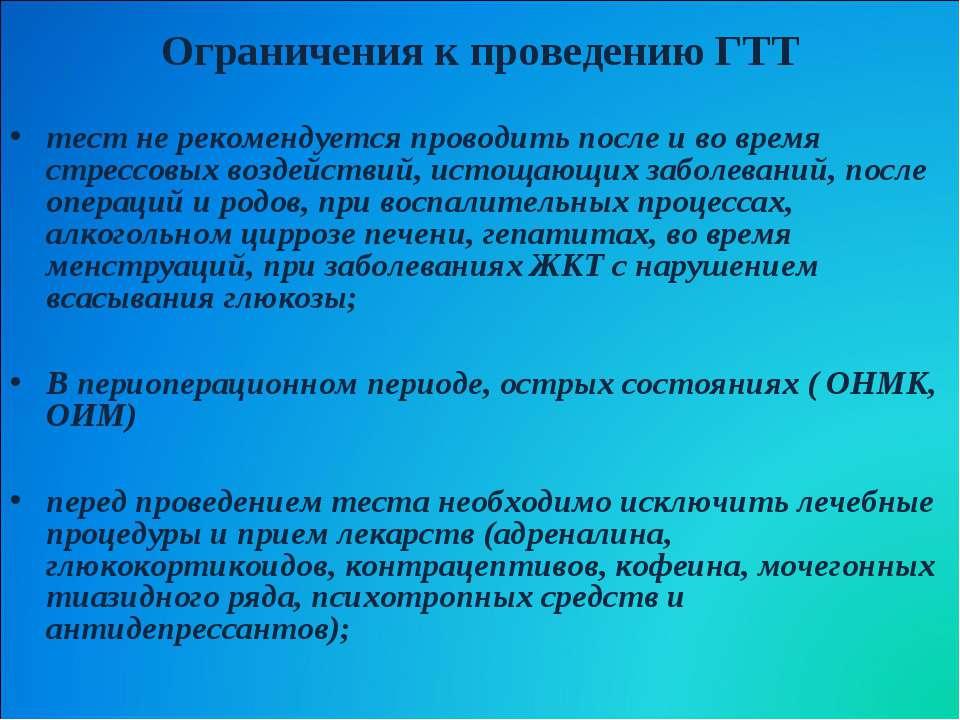 Ограничения к проведению ГТТ тест не рекомендуется проводить после и во время...
