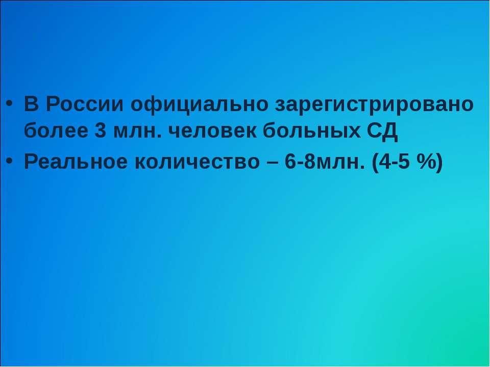 В России официально зарегистрировано более 3 млн. человек больных СД Реальное...