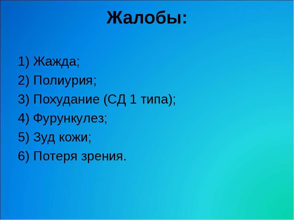 Жалобы: 1) Жажда; 2) Полиурия; 3) Похудание (СД 1 типа); 4) Фурункулез; 5) Зу...