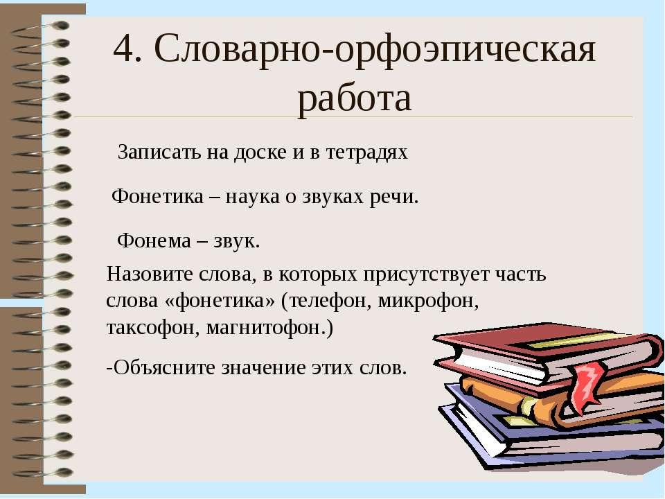 4. Словарно-орфоэпическая работа Записать на доске и в тетрадях Фонетика – на...
