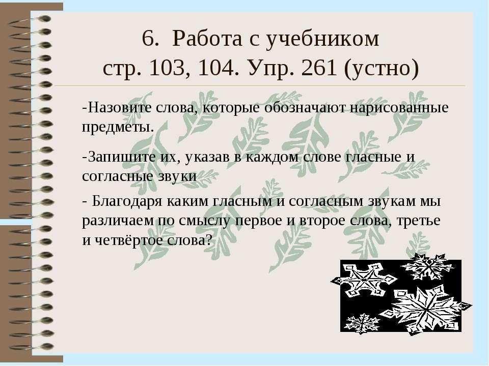 6. Работа с учебником стр. 103, 104. Упр. 261 (устно) -Назовите слова, которы...