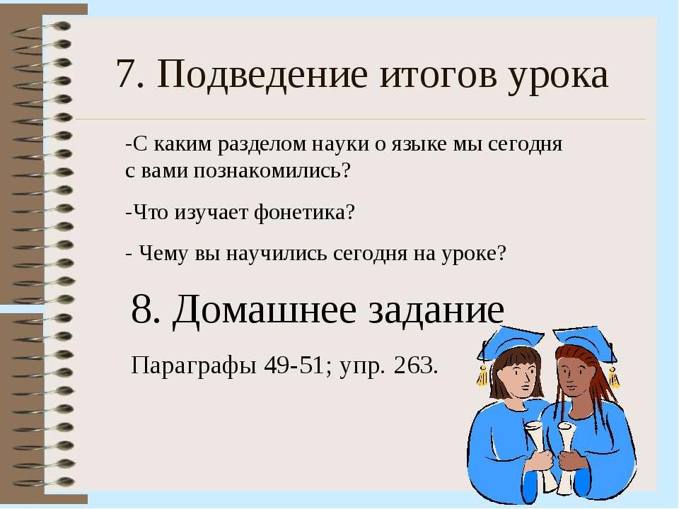 7. Подведение итогов урока -С каким разделом науки о языке мы сегодня с вами ...