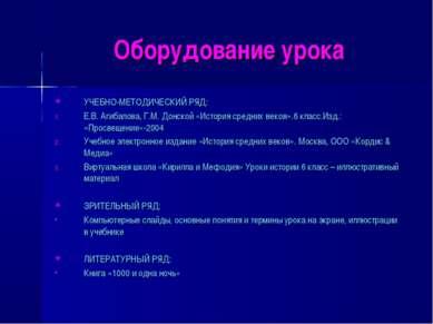 Оборудование урока УЧЕБНО-МЕТОДИЧЕСКИЙ РЯД: Е.В. Агибалова, Г.М. Донской «Ист...