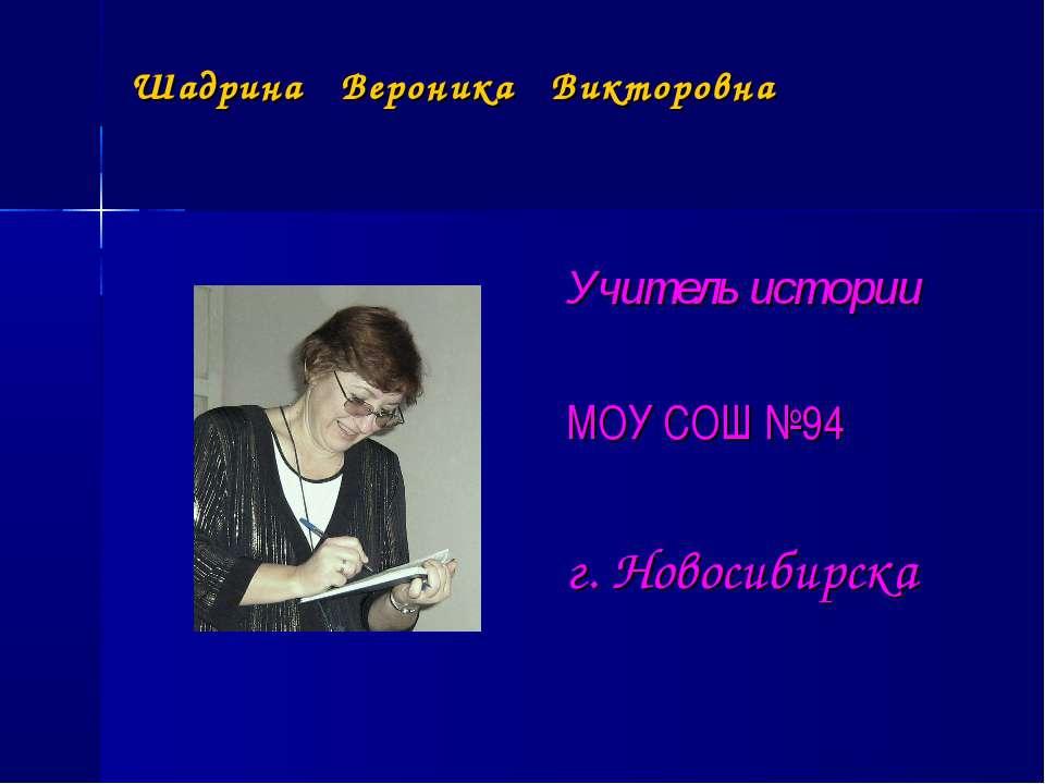 Шадрина Вероника Викторовна Учитель истории МОУ СОШ №94 г. Новосибирска
