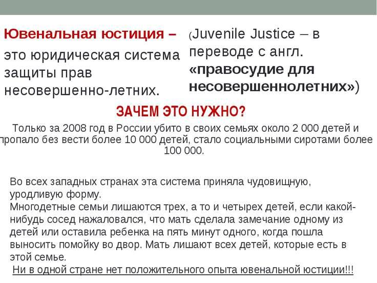 Ювенальная юстиция – это юридическая система защиты прав несовершенно-летних....