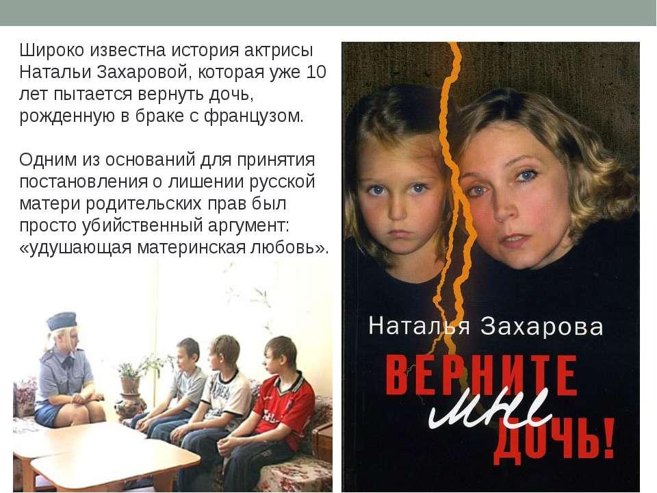 Широко известна история актрисы Натальи Захаровой, которая уже 10 лет пытаетс...