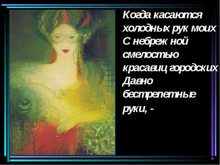 Когда касаются холодных рук моих С небрежной смелостью красавиц городских Дав...