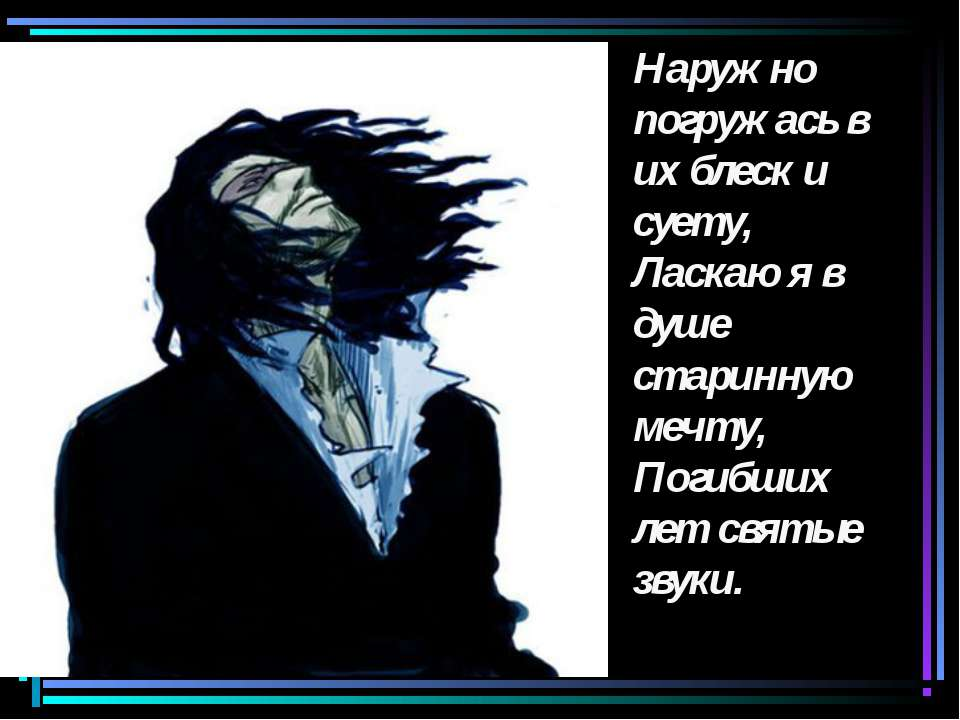 Наружно погружась в их блеск и суету, Ласкаю я в душе старинную мечту, Погибш...