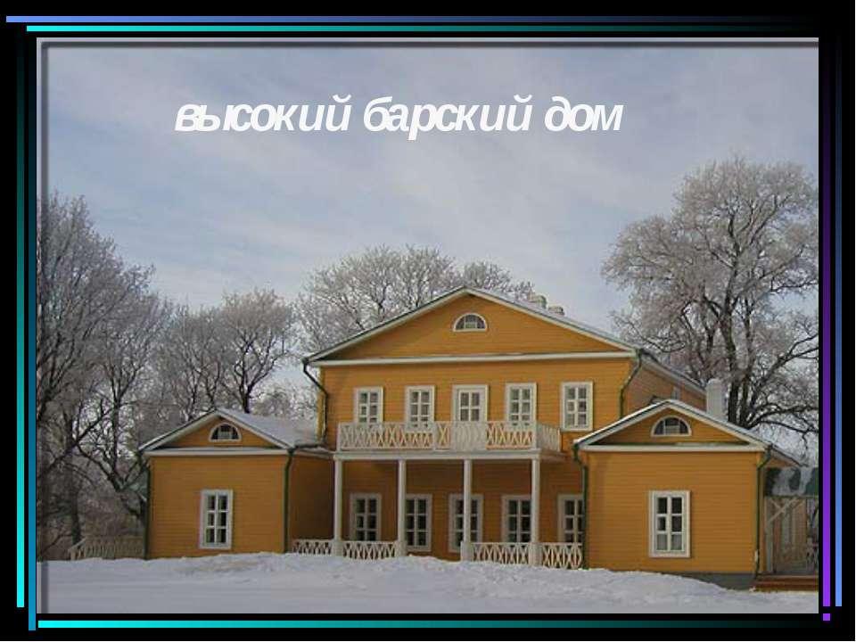 высокий барский дом