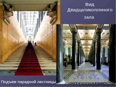 Вид Двадцатиколонного зала Подъем парадной лестницы