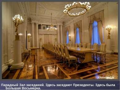 Парадный Зал заседаний. Здесь заседают Президенты. Здесь была Большая Восьмерка.