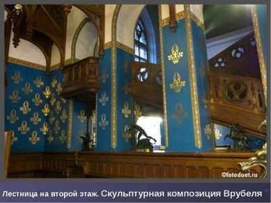 Лестница на второй этаж. Скульптурная композиция Врубеля