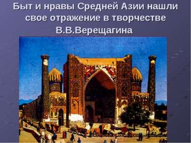 Быт и нравы Средней Азии нашли свое отражение в творчестве В.В.Верещагина