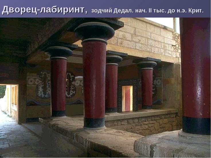 Дворец-лабиринт, зодчий Дедал. нач. II тыс. до н.э. Крит.