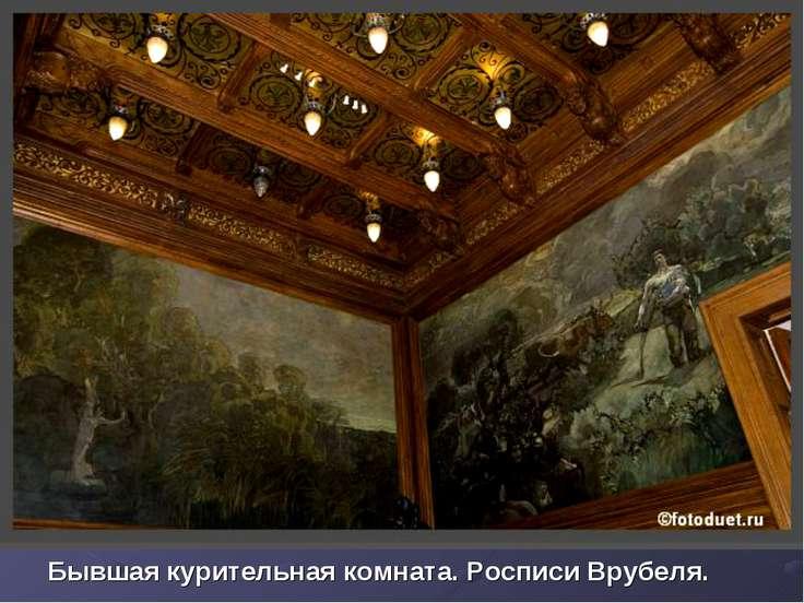 Бывшая курительная комната. Росписи Врубеля.