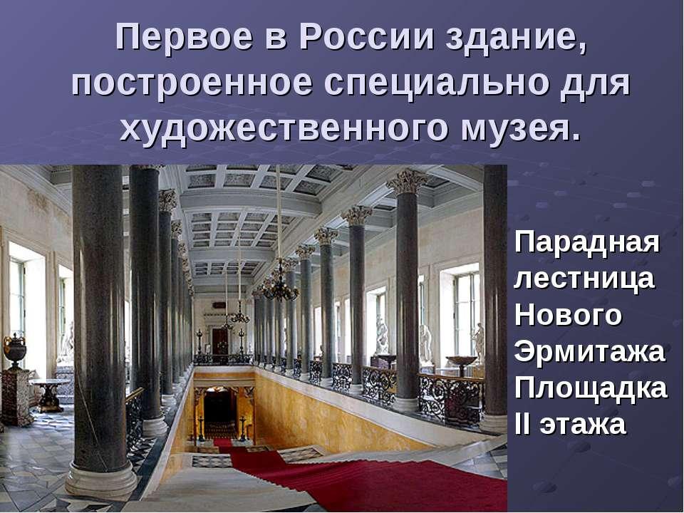 Первое в России здание, построенное специально для художественного музея. Пар...