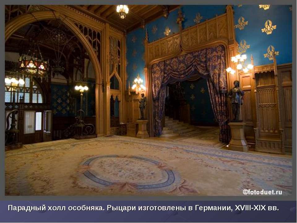 Парадный холл особняка. Рыцари изготовлены в Германии, XVIII-XIX вв.