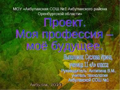 МОУ «Акбулакская СОШ №1 Акбулакского района Оренбургской области»