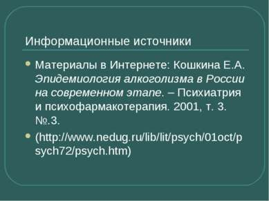 Информационные источники Материалы в Интернете: Кошкина Е.А. Эпидемиология ал...