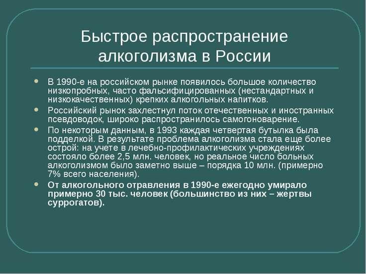 Быстрое распространение алкоголизма в России В 1990-е на российском рынке поя...