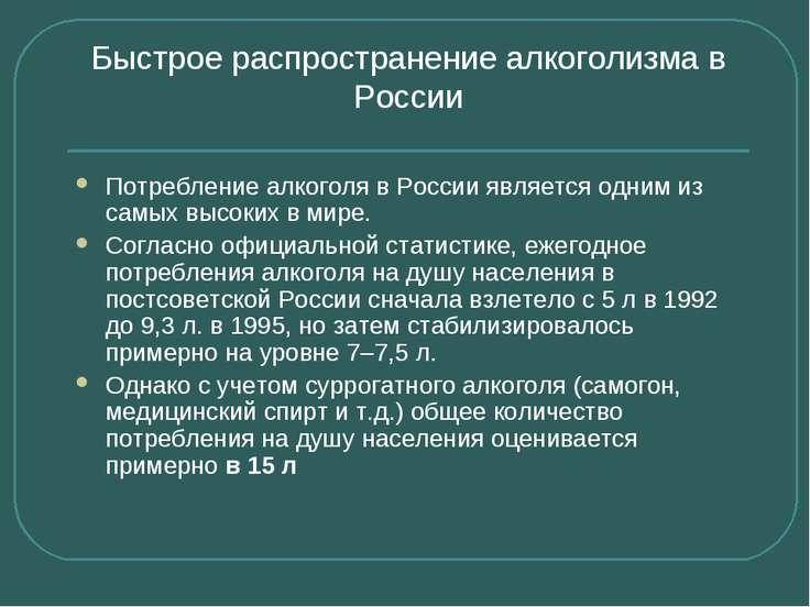 Быстрое распространение алкоголизма в России Потребление алкоголя в России яв...