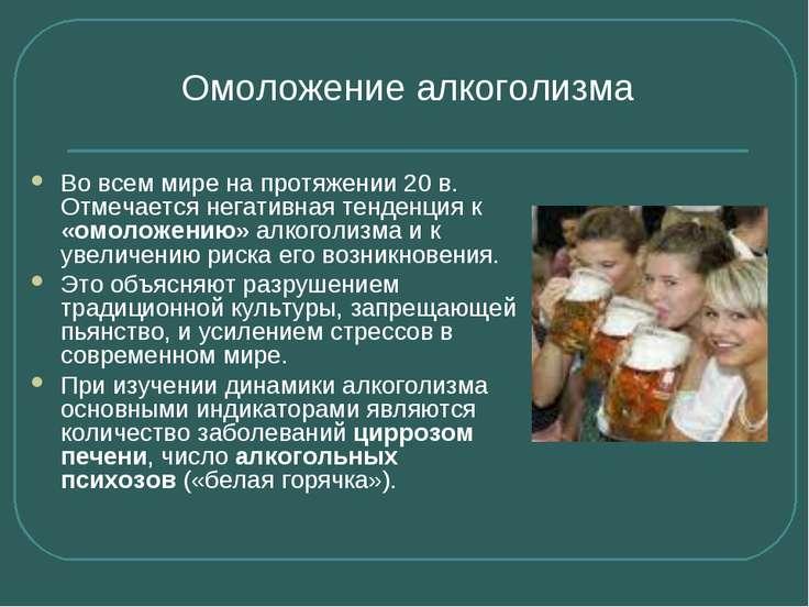 Омоложение алкоголизма Во всем мире на протяжении 20 в. Отмечается негативная...
