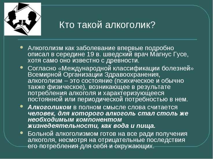 История алкоголизма в россии презентация государственный диспансер спб лечение алкоголизма