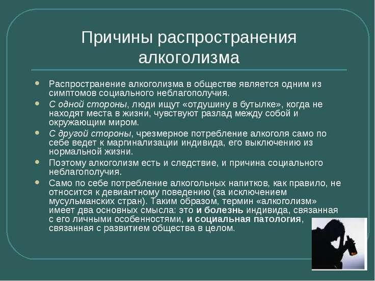 Причины распространения алкоголизма Распространение алкоголизма в обществе яв...