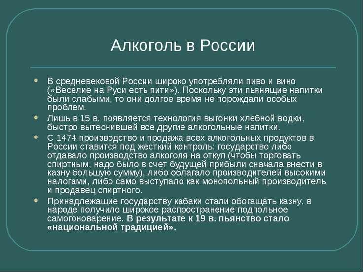 Алкоголь в России В средневековой России широко употребляли пиво и вино («Вес...