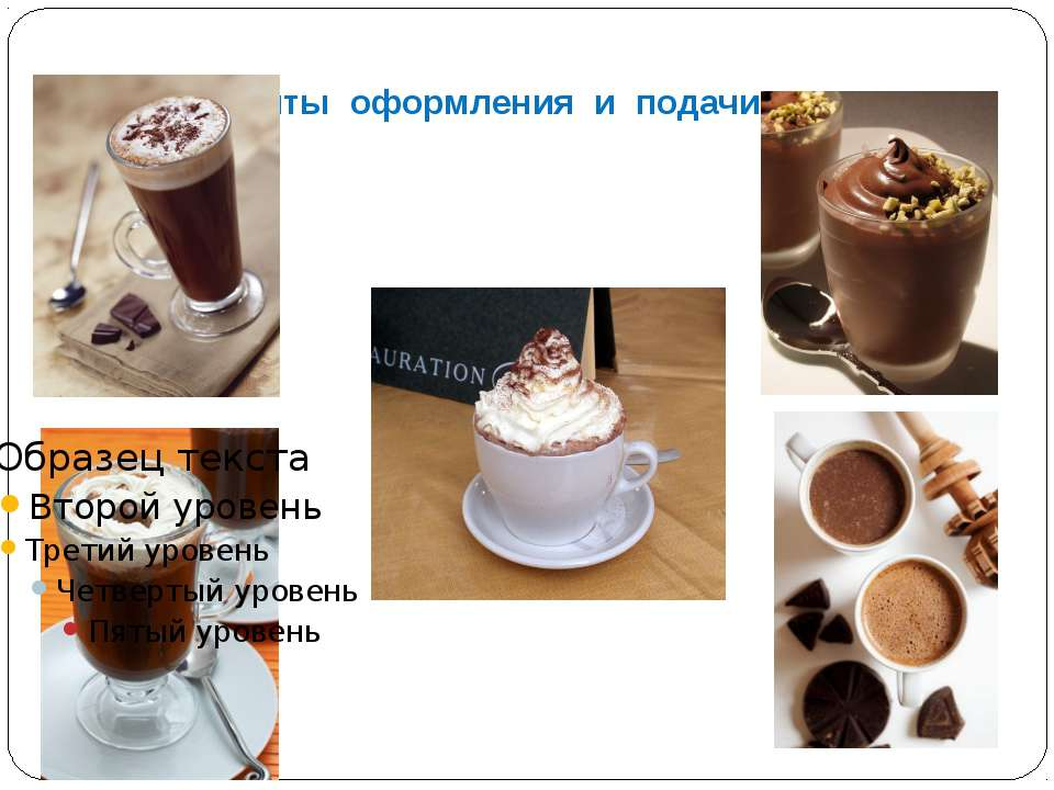 Варианты оформления и подачи шоколада