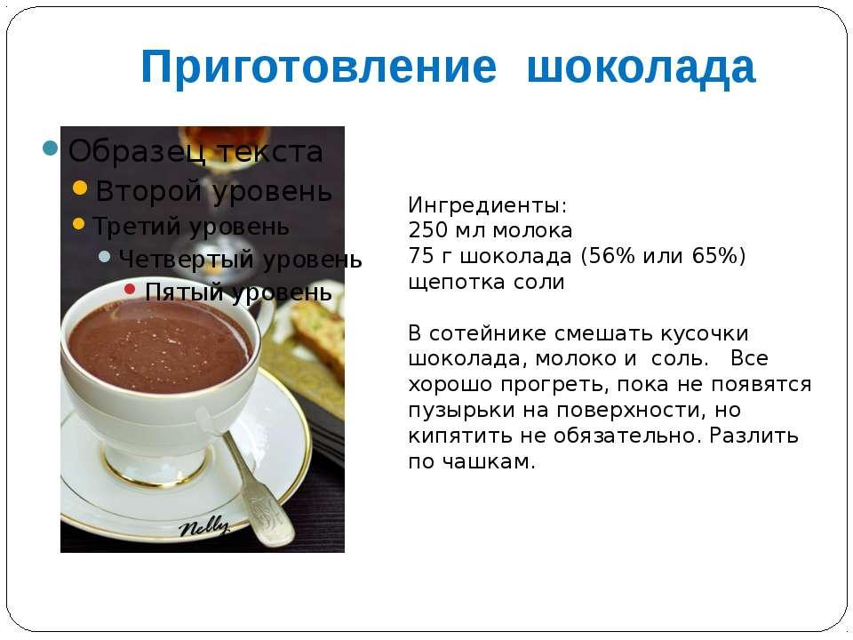 Приготовление шоколада Ингредиенты: 250 мл молока 75 г шоколада (56% или 65%)...