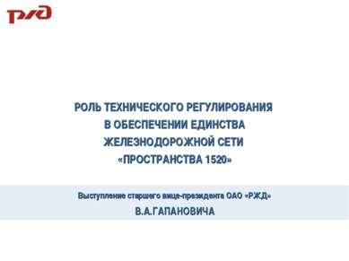 Выступление старшего вице-президента ОАО «РЖД» В.А.ГАПАНОВИЧА РОЛЬ ТЕХНИЧЕСКО...