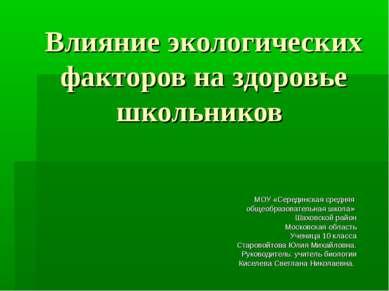 Влияние экологических факторов на здоровье школьников МОУ «Серединская средня...