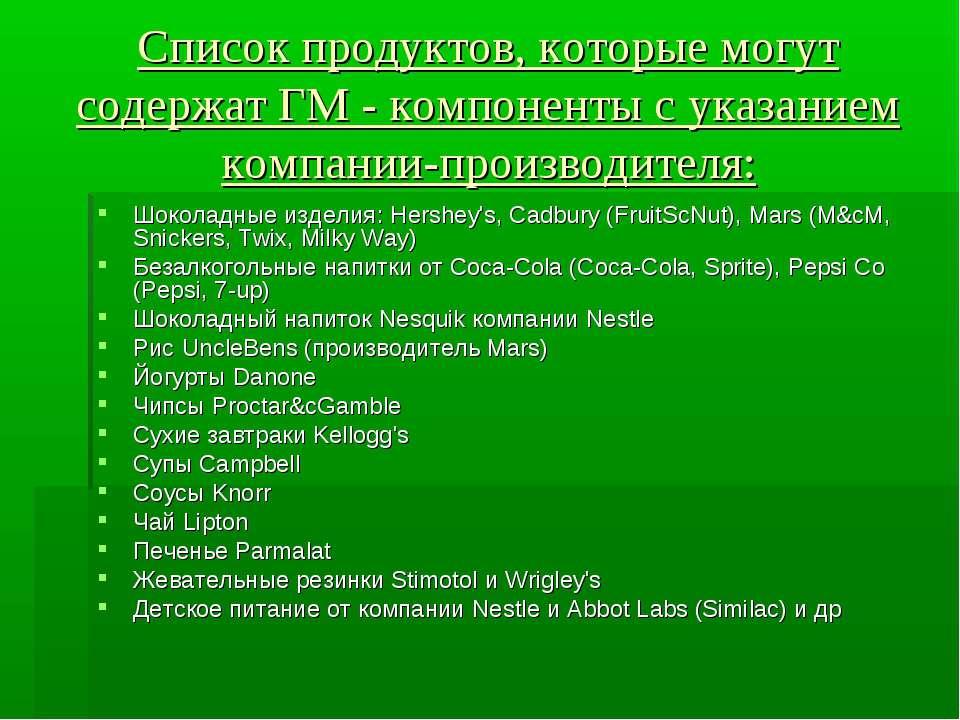 Список продуктов, которые могут содержат ГМ - компоненты с указанием компании...