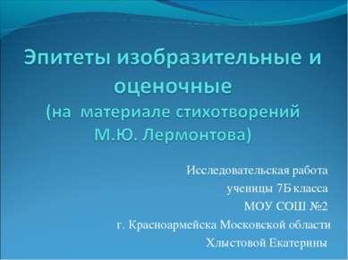 Исследовательская работа ученицы 7Б класса МОУ СОШ №2 г. Красноармейска Моско...