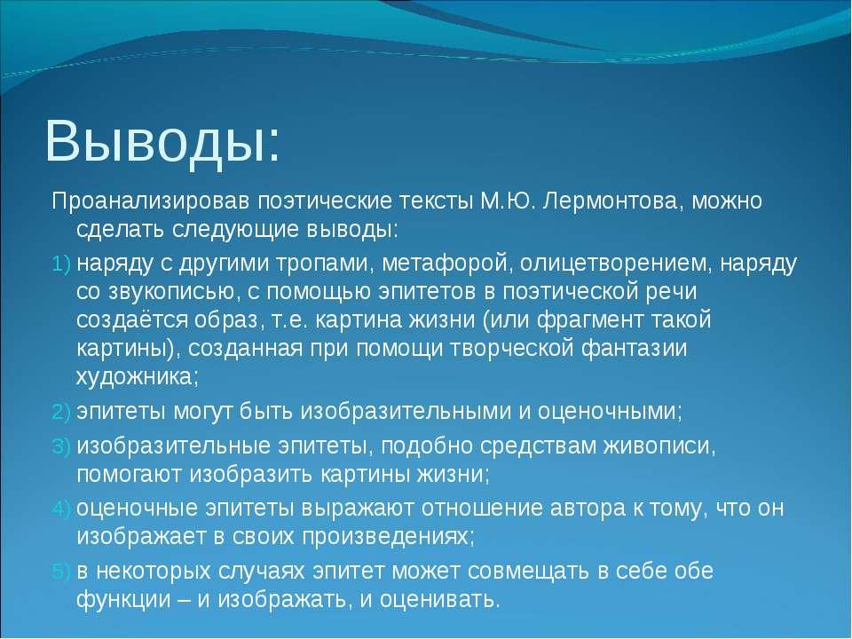 Выводы: Проанализировав поэтические тексты М.Ю. Лермонтова, можно сделать сле...