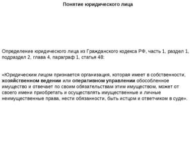 Понятие юридического лица Определение юридического лица из Гражданского кодек...