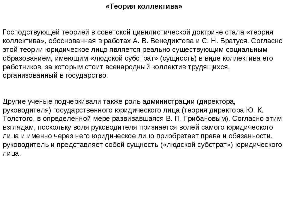 «Теория коллектива» Господствующей теорией в советской цивилистической доктри...