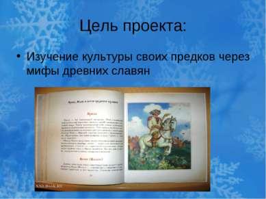Цель проекта: Изучение культуры своих предков через мифы древних славян