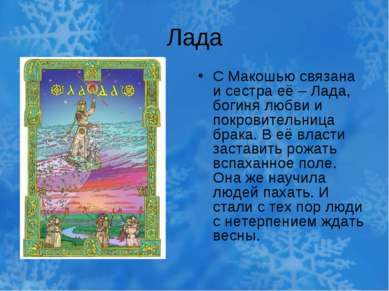 Лада С Макошью связана и сестра её – Лада, богиня любви и покровительница бра...