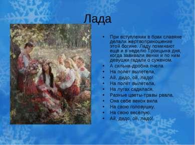 Лада При вступлении в брак славяне делали жертвоприношение этой богине. Ладу ...