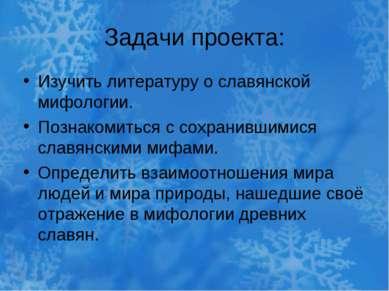 Задачи проекта: Изучить литературу о славянской мифологии. Познакомиться с со...