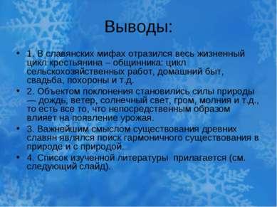 Выводы: 1. В славянских мифах отразился весь жизненный цикл крестьянина – общ...