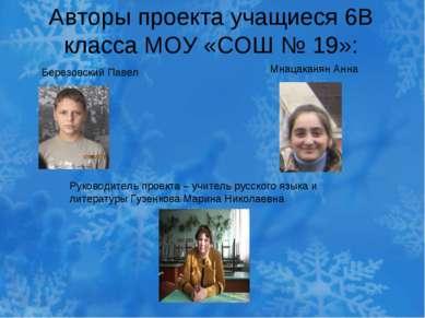 Авторы проекта учащиеся 6В класса МОУ «СОШ № 19»: Березовский Павел Мнацаканя...