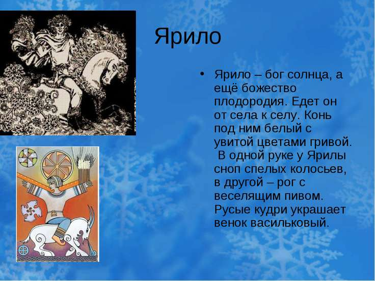 Ярило Ярило – бог солнца, а ещё божество плодородия. Едет он от села к селу. ...