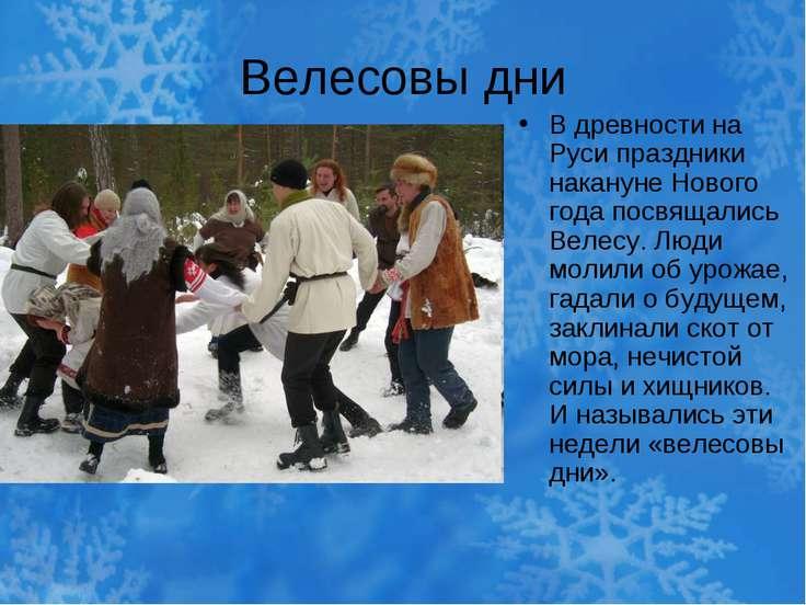 Велесовы дни В древности на Руси праздники накануне Нового года посвящались В...