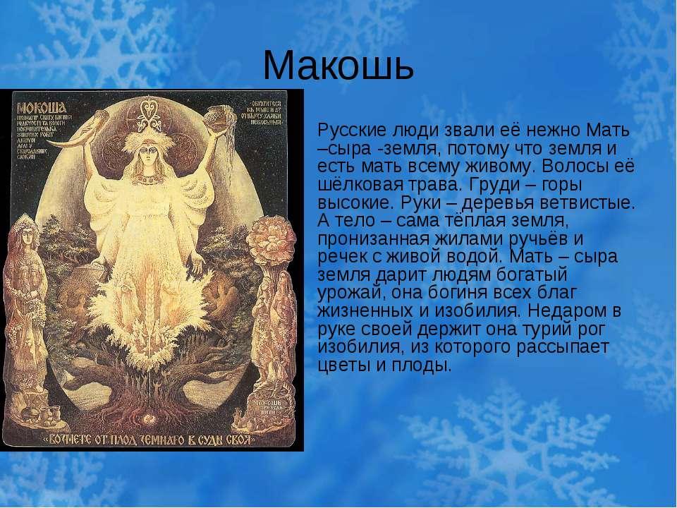 Макошь Русские люди звали её нежно Мать –сыра -земля, потому что земля и есть...