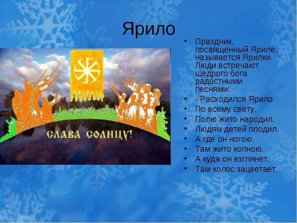 Ярило Праздник, посвящённый Яриле, называется Ярилки. Люди встречают щедрого ...