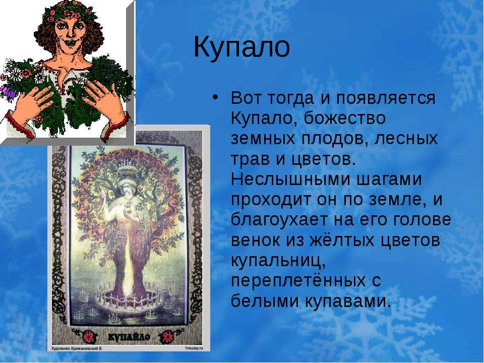 Купало Вот тогда и появляется Купало, божество земных плодов, лесных трав и ц...