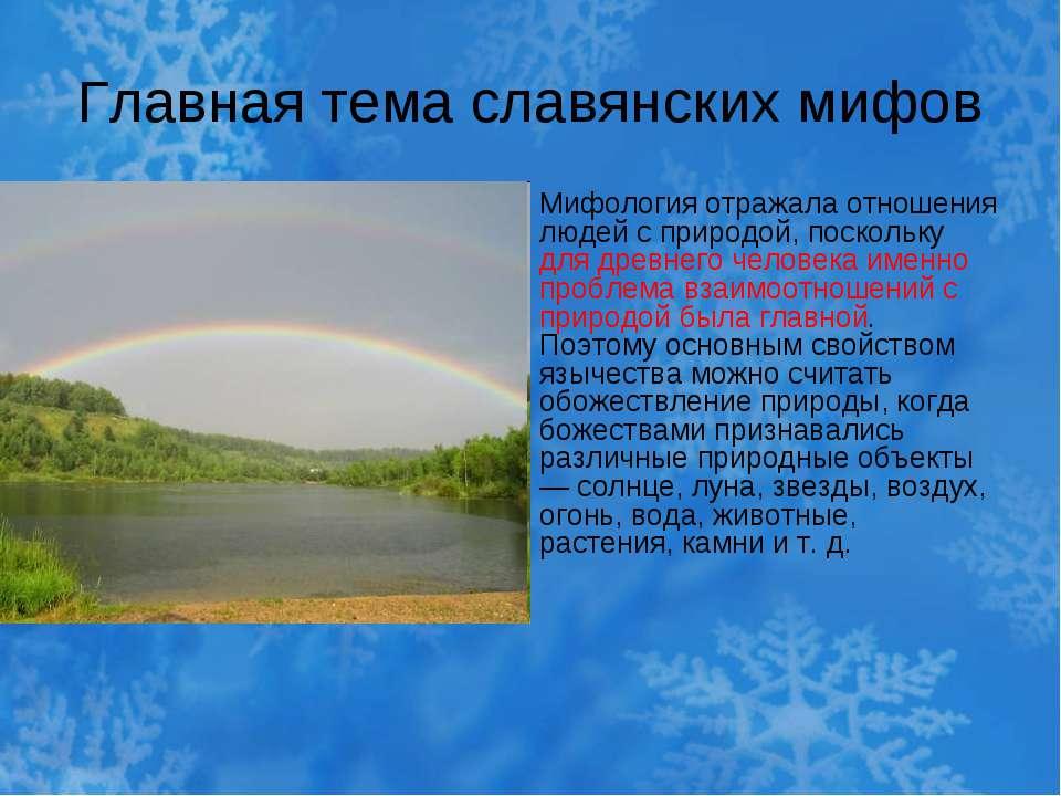 Главная тема славянских мифов Мифология отражала отношения людей с природой, ...